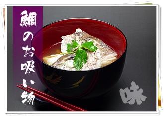 桜鯛!お食い初め、祝い鯛、贈り物は天然鯛で!