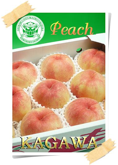 香川県丸亀市飯山の桃!ピーチハウス